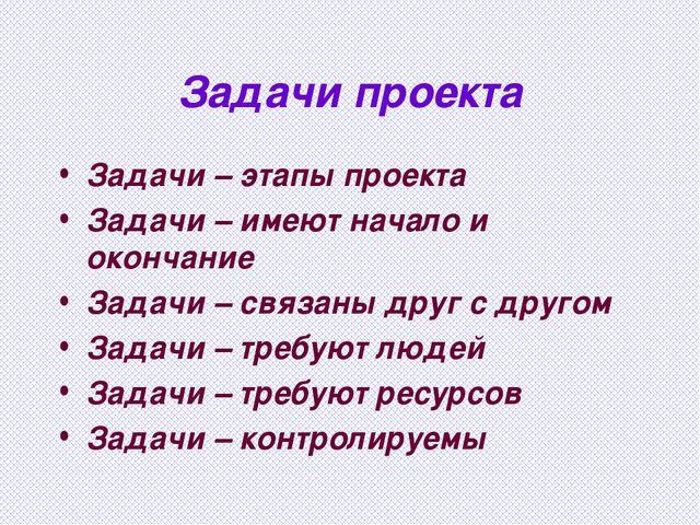 Задачи проекта Задачи – этапы проекта Задачи – имеют начало и окончание Задач...