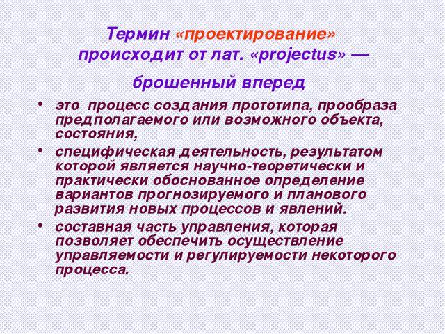 Термин «проектирование» происходит от лат. «projectus» — брошенный вперед это...