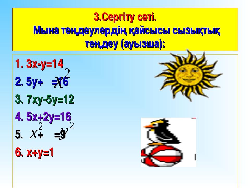 3.Сергіту сәті. Мына теңдеулердің қайсысы сызықтық теңдеу (ауызша): 1. 3х-у=1...