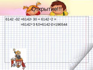 Открытие!!! 6142 32 =6142 30 + 6142 2 = =6142 3 10+6142 2=196544