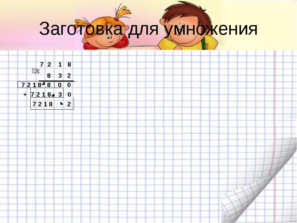 Заготовка для умножения 7 2 1 8 8 3 2 7 2 1 8 8 0 0 + 7 2 1 8 3 0 7 2 1 8 2