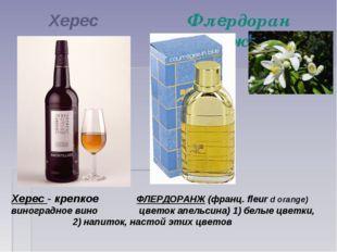 Херес - крепкое ФЛЕРДОРАНЖ (франц. fleur d orange) виноградное вино цветок ап