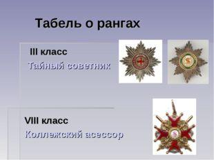 Табель о рангах III класс Тайный советник VIII класс Коллежский асессор