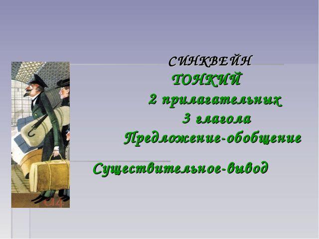 СИНКВЕЙН ТОНКИЙ 2 прилагательных 3 глагола Предложение-обобщение Существит...