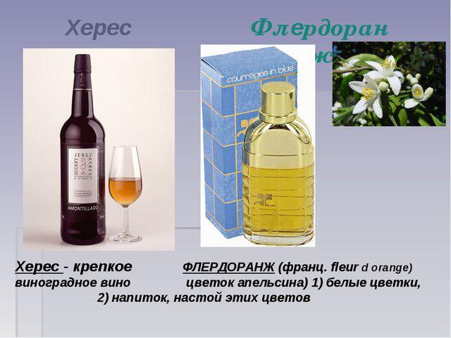 Херес - крепкое ФЛЕРДОРАНЖ (франц. fleur d orange) виноградное вино цветок ап...
