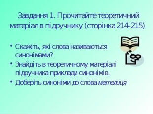 Завдання 1. Прочитайте теоретичний матеріал в підручнику (сторінка 214-215) С