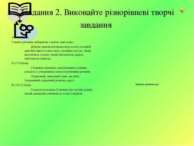 Завдання 2. Виконайте різнорівневі творчі завдання А) (4-6 балів) Спишіть ре...