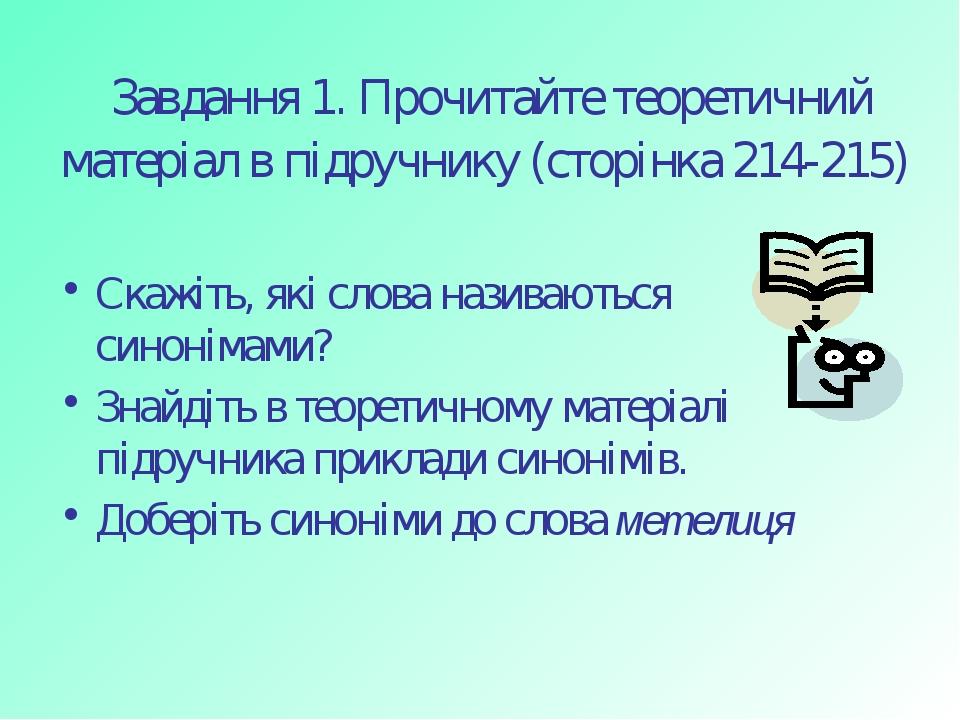 Завдання 1. Прочитайте теоретичний матеріал в підручнику (сторінка 214-215) С...