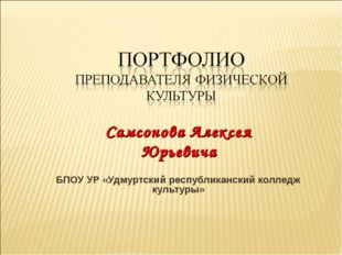 Самсонова Алексея Юрьевича БПОУ УР «Удмуртский республиканский колледж культу