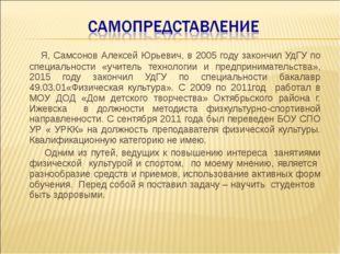 Я, Самсонов Алексей Юрьевич, в 2005 году закончил УдГУ по специальности «учи