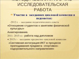 Участие в заседаниях цикловой комиссии и педсоветах: -2012 г. – заседание пед