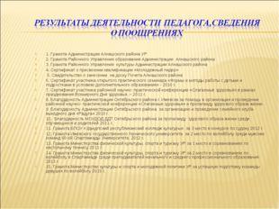 1. Грамота Администрации Алнашского района УР 2. Грамота Районного Управления