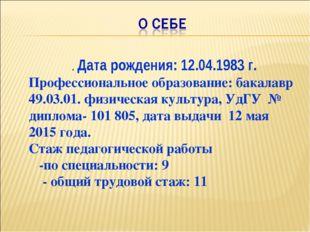 . Дата рождения: 12.04.1983 г. Профессиональное образование: бакалавр 49.03.0