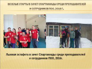 Лыжная эстафета в зачет Спартакиады среди преподавателей и сотрудников ПОО, 2