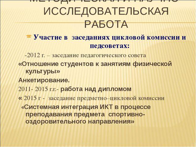 Участие в заседаниях цикловой комиссии и педсоветах: -2012 г. – заседание пед...