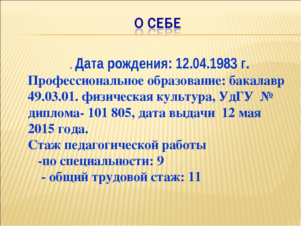 . Дата рождения: 12.04.1983 г. Профессиональное образование: бакалавр 49.03.0...