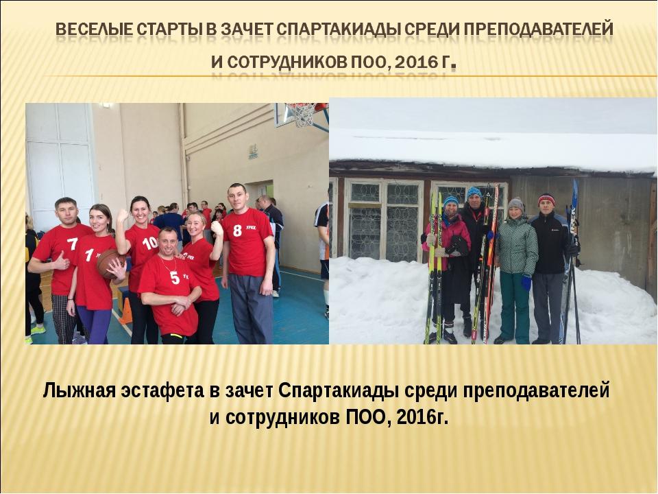 Лыжная эстафета в зачет Спартакиады среди преподавателей и сотрудников ПОО, 2...