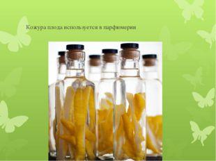 Кожура плода используется в парфюмерии