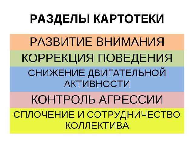 РАЗДЕЛЫ КАРТОТЕКИ РАЗВИТИЕ ВНИМАНИЯ КОРРЕКЦИЯ ПОВЕДЕНИЯ СНИЖЕНИЕ ДВИГАТЕЛЬНОЙ...