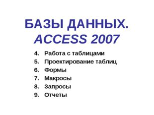 БАЗЫ ДАННЫХ. ACCESS 2007 Работа с таблицами Проектирование таблиц Формы Макро