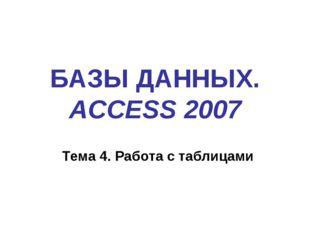 БАЗЫ ДАННЫХ. ACCESS 2007 Тема 4. Работа с таблицами