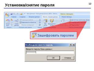 * Установка/снятие пароля