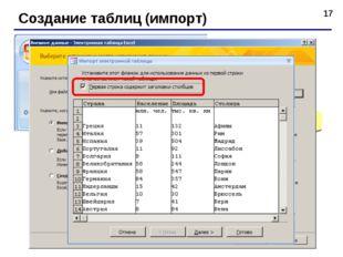 * Создание таблиц (импорт) TXT-файлы XML-файлы другие форматы