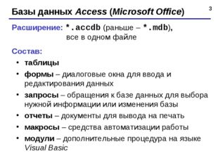 * Базы данных Access (Microsoft Office) Расширение: *.accdb (раньше – *.mdb),