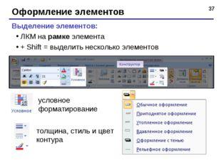 * Оформление элементов Выделение элементов: ЛКМ на рамке элемента + Shift = в