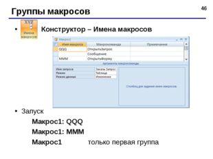 * Группы макросов Конструктор – Имена макросов Запуск Макрос1: QQQ Макрос1: M