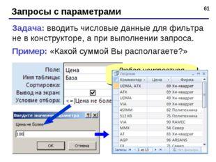 * Запросы с параметрами Задача: вводить числовые данные для фильтра не в конс
