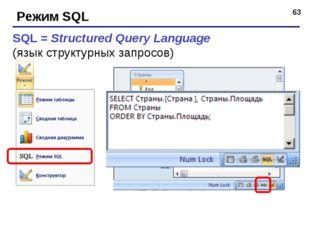 * Режим SQL SQL = Structured Query Language (язык структурных запросов)