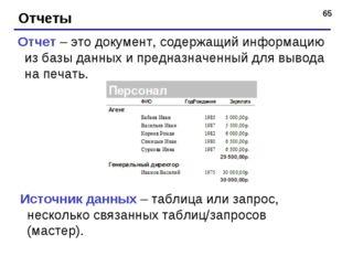 * Отчеты Отчет – это документ, содержащий информацию из базы данных и предназ