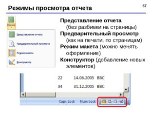 * Режимы просмотра отчета Представление отчета (без разбивки на страницы) Пре