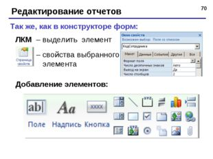 * Редактирование отчетов – свойства выбранного элемента Так же, как в констру