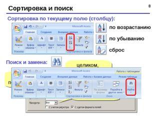 * Сортировка и поиск Сортировка по текущему полю (столбцу): по возрастанию по