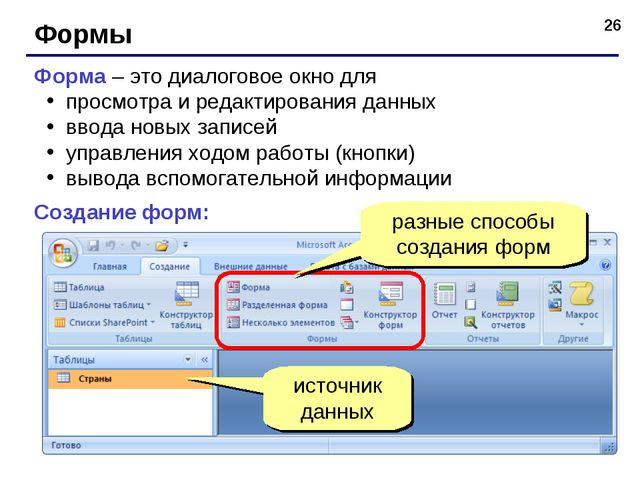 * Формы Форма – это диалоговое окно для просмотра и редактирования данных вво...