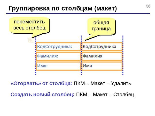 * Группировка по столбцам (макет) общая граница переместить весь столбец «Ото...