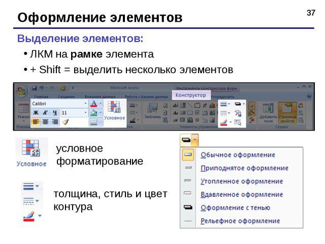 * Оформление элементов Выделение элементов: ЛКМ на рамке элемента + Shift = в...