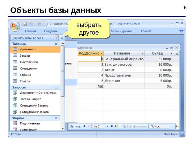 * Объекты базы данных 2×ЛКМ