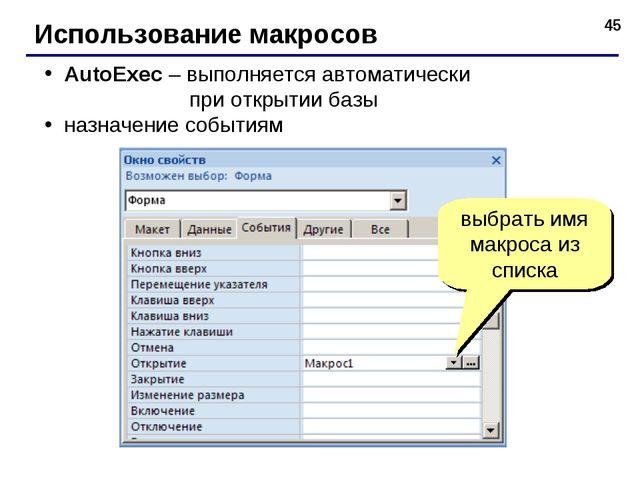 * Использование макросов AutoExec – выполняется автоматически при открытии ба...
