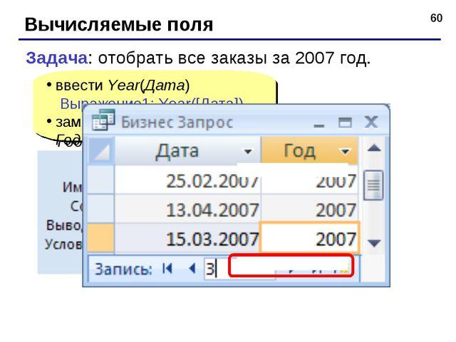 * Вычисляемые поля ввести Year(Дата) Выражение1: Year([Дата]) заменить Выраже...