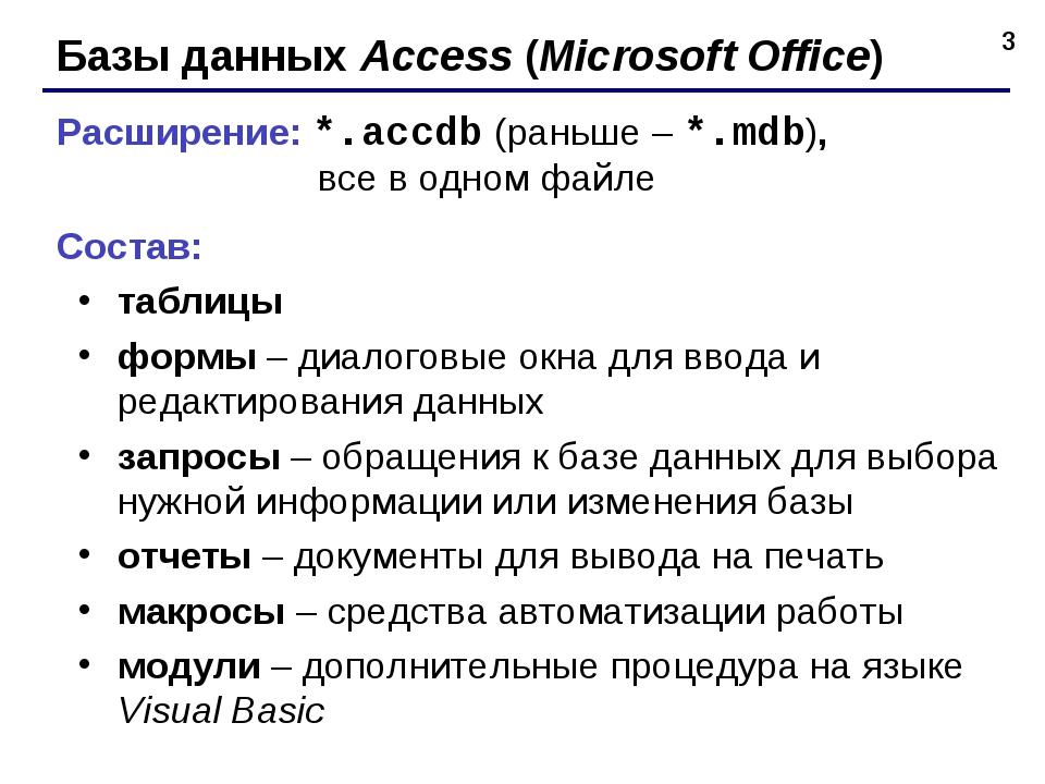 * Базы данных Access (Microsoft Office) Расширение: *.accdb (раньше – *.mdb),...