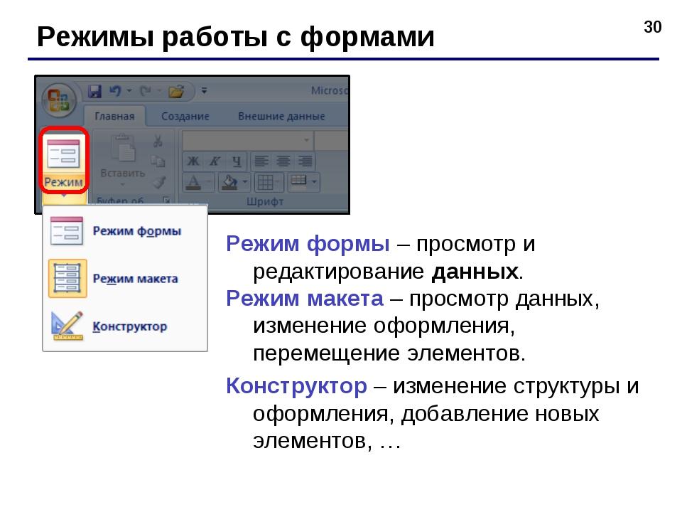 * Режимы работы с формами Режим формы – просмотр и редактирование данных. Реж...