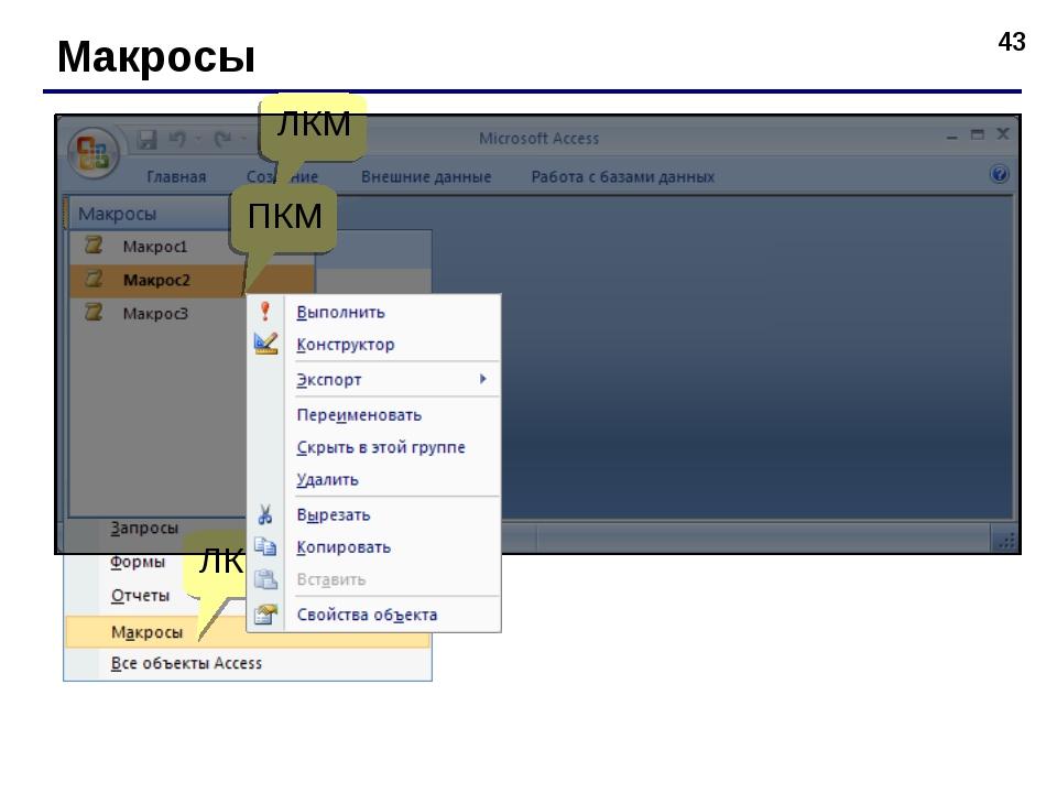 * Макросы ЛКМ ЛКМ ПКМ
