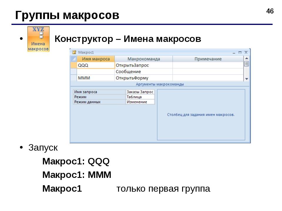 * Группы макросов Конструктор – Имена макросов Запуск Макрос1: QQQ Макрос1: M...