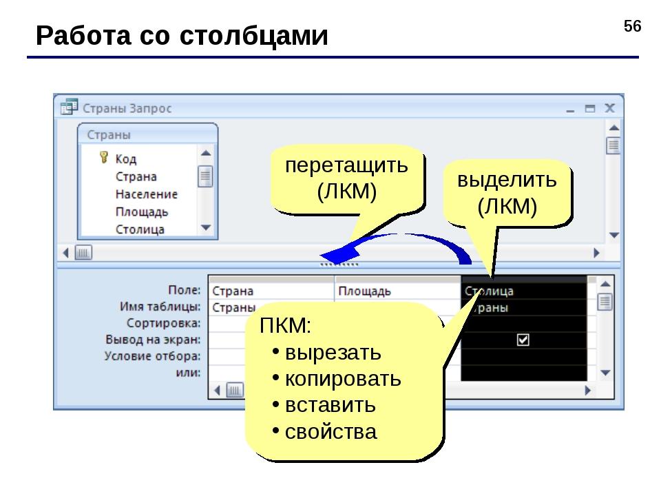 * Работа со столбцами выделить (ЛКМ) ПКМ: вырезать копировать вставить свойст...
