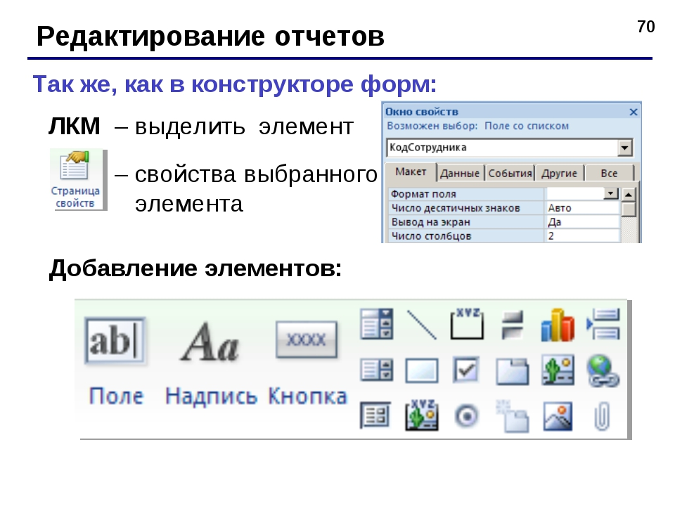 * Редактирование отчетов – свойства выбранного элемента Так же, как в констру...