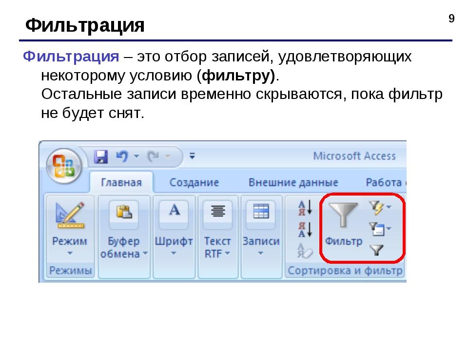 Презентация на тему Работа в Access