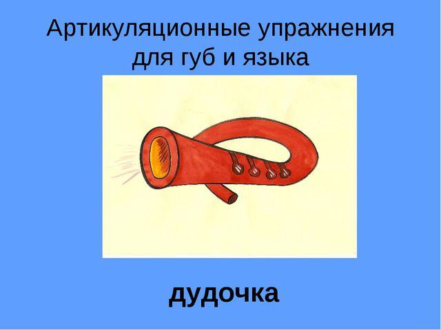 Артикуляционные упражнения для губ и языка дудочка